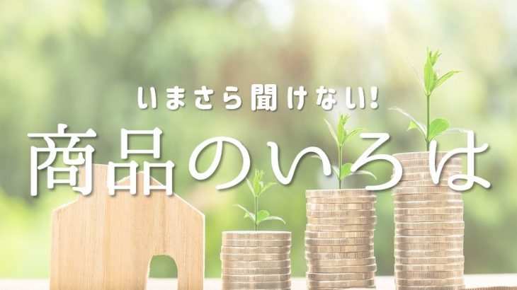 商品先物取引の手法~鞘取編~