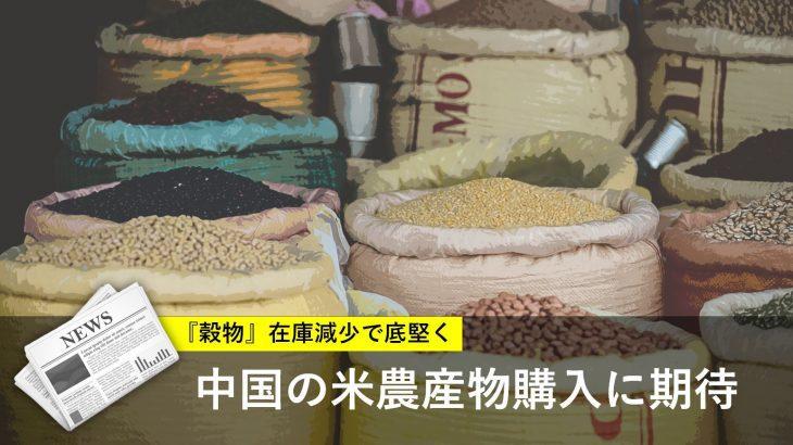 コーン・大豆は在庫減少で底堅く 中国の米農産物購入に期待