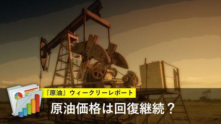 原油価格は回復継続? 需要減懸念に注意