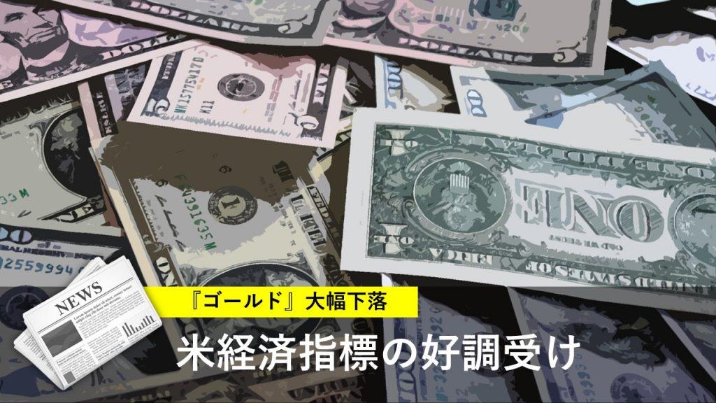 金は急落で1700ドル割れる 米経済指標の好調受け