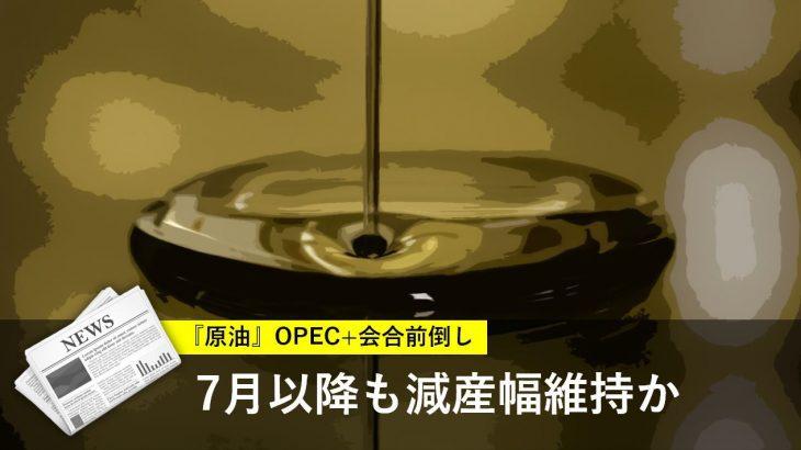 OPEC+会合前倒し 7月以降も減産幅維持か