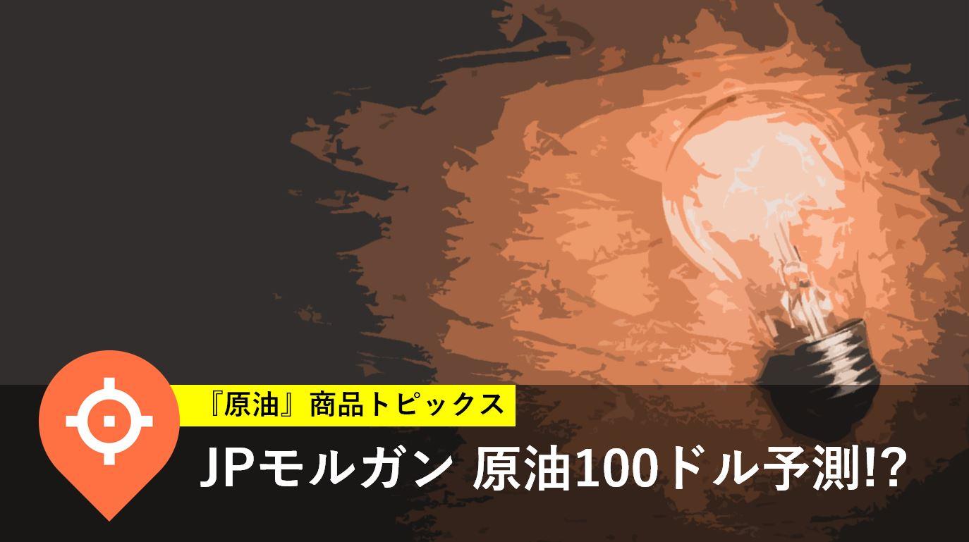 JPモルガンが原油100ドル予測!?