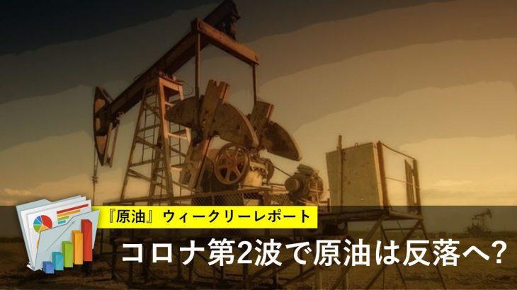 原油は反転下落へ? 需要回復期待が後退