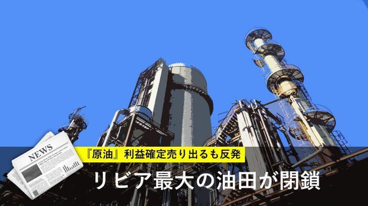 原油は反発 リビア最大の油田が閉鎖
