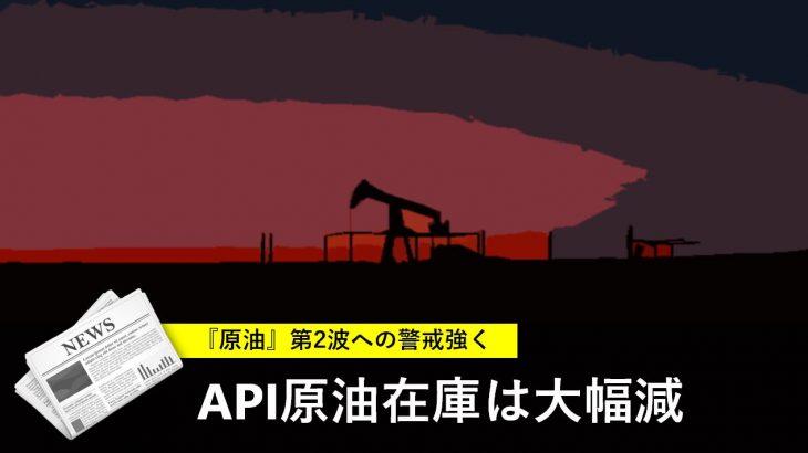原油在庫大幅減 第2波への警戒も強く