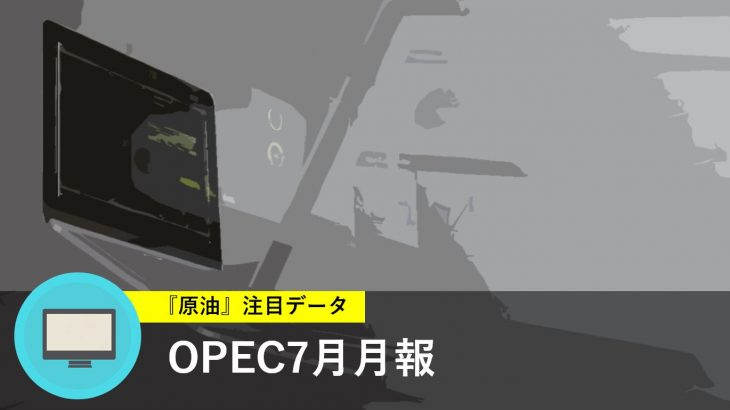 OPEC 7月月報