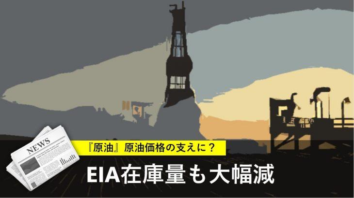 EIA在庫量も大幅減 原油価格の支えに