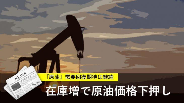在庫増で原油価格下押し 需要回復期待は継続