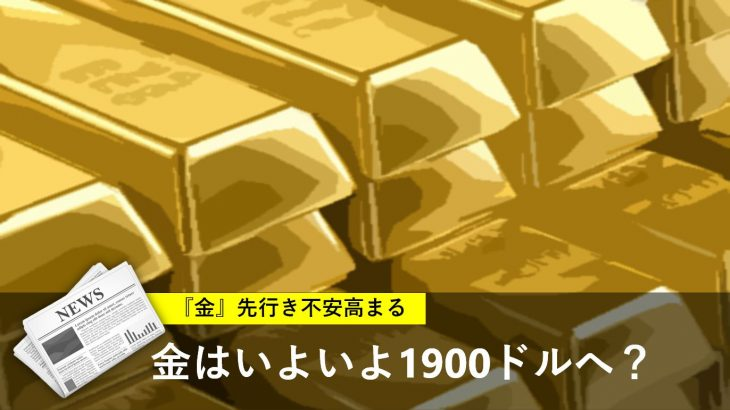 金価格は1900ドルへ 先行き不安の高まりで