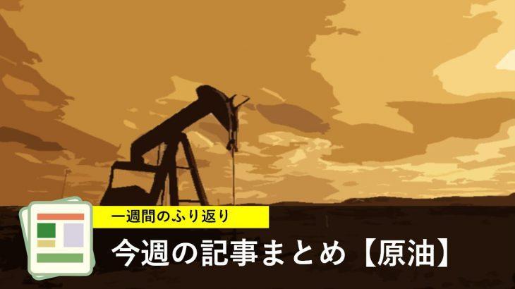 【原油】今週の記事まとめ 2020/7/25~7/31