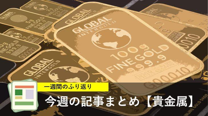 【貴金属】今週の記事まとめ 2020/7/25~7/31