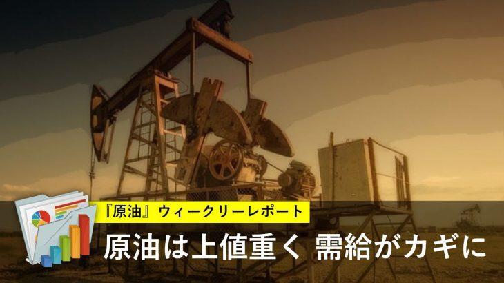 原油は上値重く 需給バランスがカギに