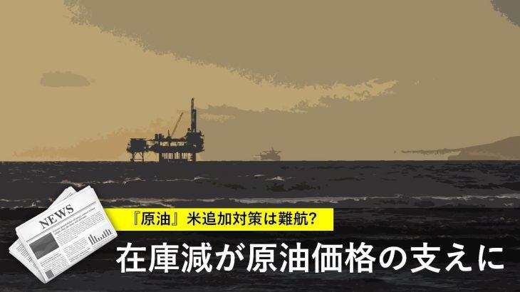 米追加対策は難航? 原油在庫減が支えに
