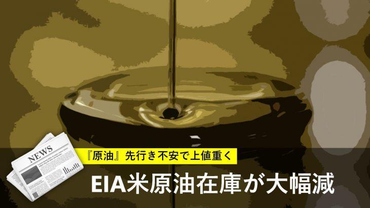 EIA米原油在庫が大幅減 先行き不安で上値重く