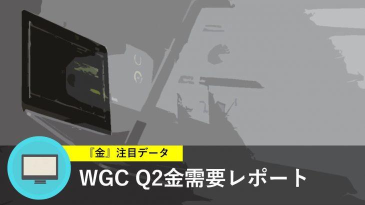 WGC Q2金需要レポート