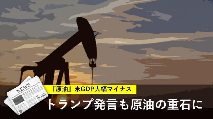 米GDP大幅マイナス トランプ氏発言も重石に