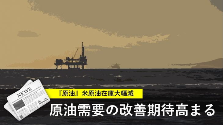 米原油在庫大幅減 需要の改善期待高まる